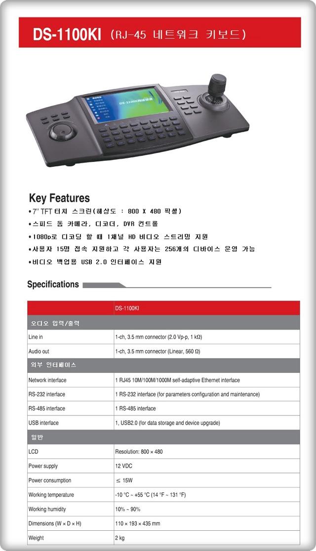 DS-1100KI(Lan Type).jpg